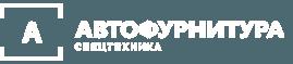 логотип автофурнитура-спецтехника