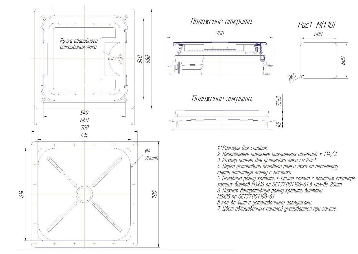 Люк вентиляционный металлический 700*700 схема