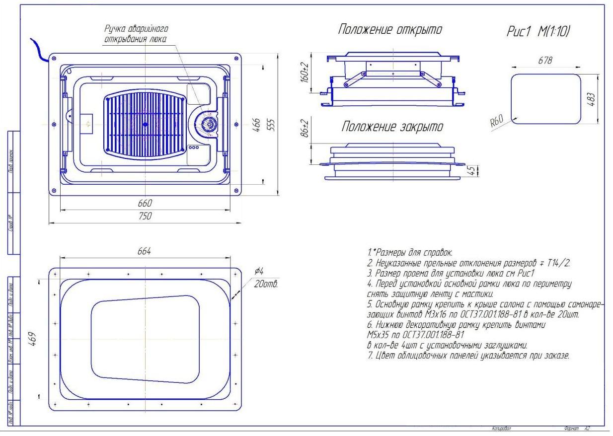 Люк вентиляционный c вентилятором 750*555-схема