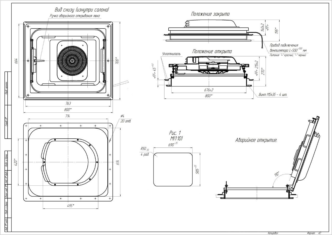 Люк аварийно-вентиляционный c вентилятором 800*700 900B-схема
