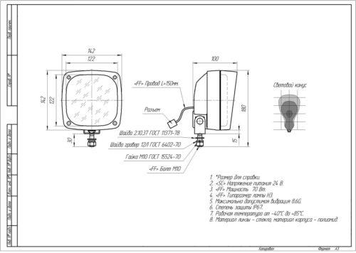 фара рабочего света FT-1-схема